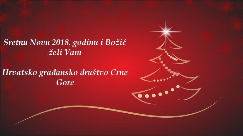 Čestitka NG i Božić 2018. HGD