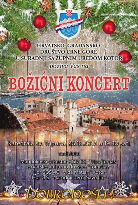 HGD-bozicni-koncert-2017